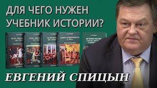 Для чего нужен учебник истории? Евгений Спицын