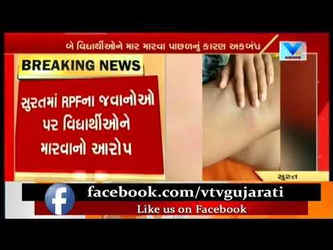 Surat: Student passengers alligies on RPF Force Beaten them on Udhna Railway Station | Vtv News