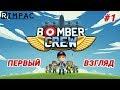 Bomber Crew | #1 | Первый взгляд 🛩