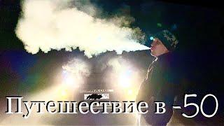 Путешествие в -50 (Якутия)