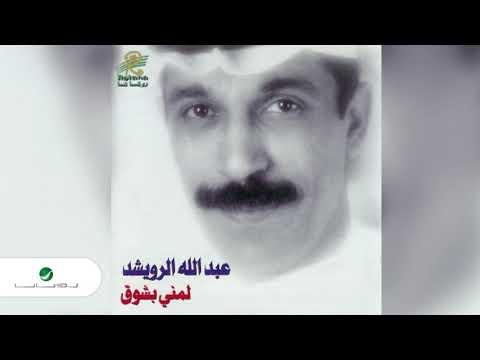 Abdullah Al Ruwaished ... Ala Zekrak | عبد الله الرويشد ... على ذكراك