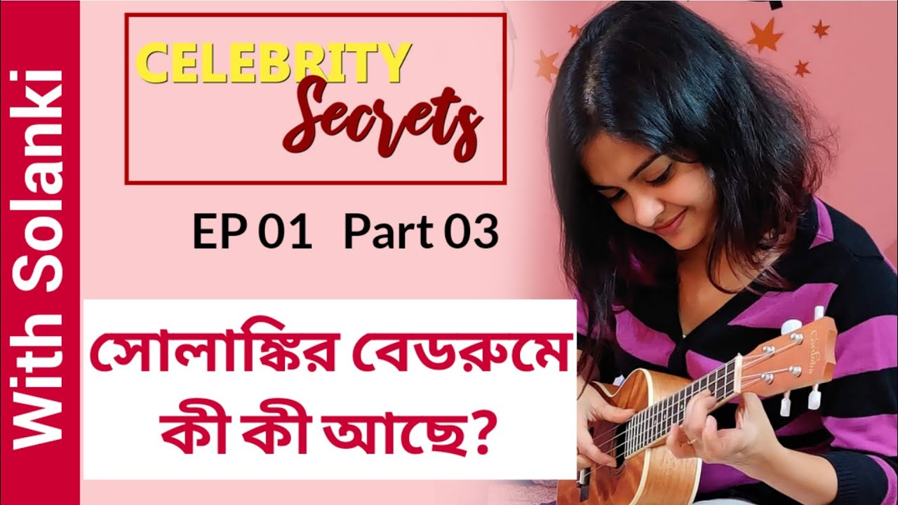 সোলাঙ্কির বেডরুমে কী কী আছে? | Solanki | Bedroom | Celebrity Secrets l Part 3
