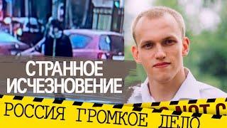 2020! Загадочное исчезновение студента-медика. Сергей Павлов. Помогите найти человека!