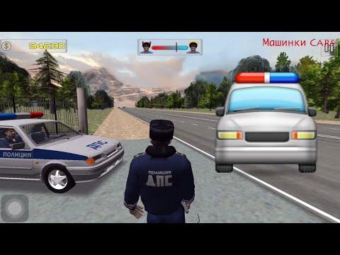 МАШИНКИ CARS Мультики про машинки Полицейская машина и полицейский ДПС ловят нарушителей гонки
