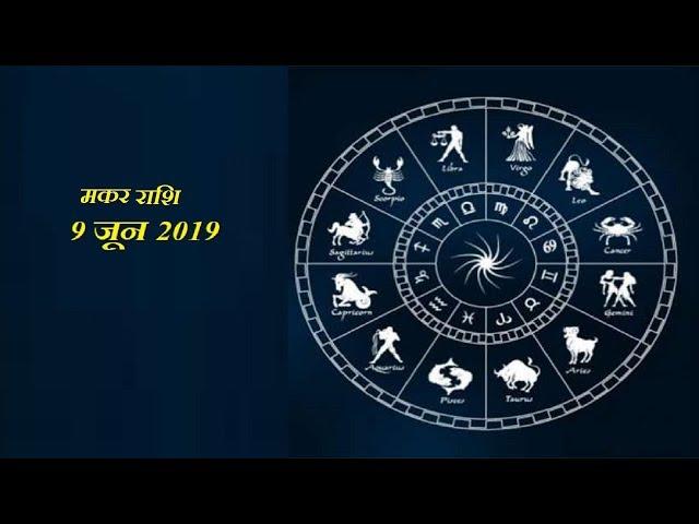 मकर राशिफल 9 जून 2019: आज का राशिफल, Aaj Ka Rashifal 9 June