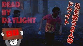 #47 2人のドワイトと危機一髪 デッド・バイ・デイライト【Dead by Daylight】 thumbnail