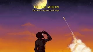 To the Moon trailer - Русская озвучка