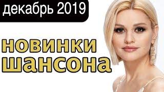 Новинки Шансона  - Декабрь 2019