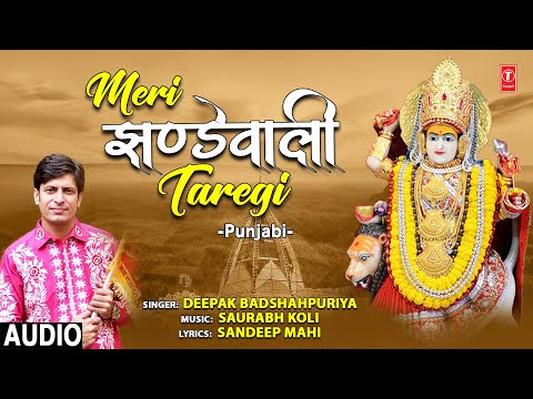 MERI JHANDEWALI TAREGI I Punjabi Devi Bhajan I DEEPAK BADSHAHPURIYA I Full Audio Song