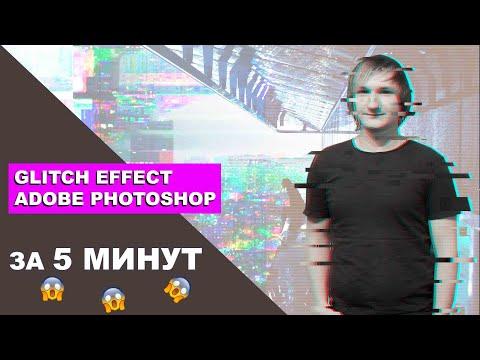 Glitch Effect Adobe Photoshop | Portrait Effect Photoshop Tutorials
