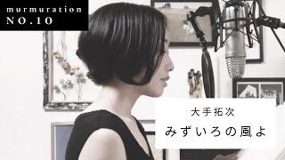 Chihiro Sings Tales [murmuration No.10] みずいろの風よ (大手拓次) feat. Keiji Matsumoto (Poetry & Music)