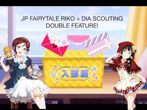JP FAIRYTALE RIKO+DIA SCOUTING DOUBLE FEATURE!   Love Live! School Idol Festival