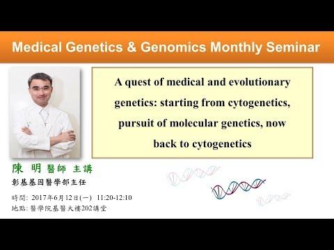 【基蛋所月會】A quest of medical and evolutionary genetics | 陳明 醫師