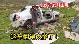 929集:情侣自驾西藏,发现一辆轿车翻下悬崖,小伙打起了发财梦,看这车还值多少钱?