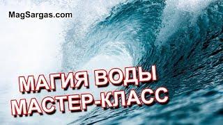 Магия Воды 29.06.18 - Мастер-Классы по Магии Стихий - Маг Sargas