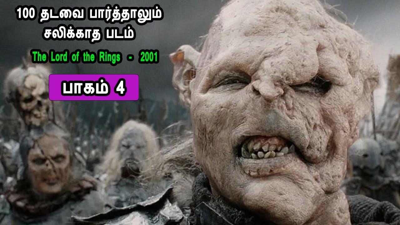 பாகம் 4 100 தடவை பார்த்தாலும் சலிக்காத படம் Tamil Dubbed Reviews & Stories of movies