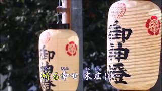 「ふるさと太鼓」カラオケ・オリジナル歌手・北島三郎
