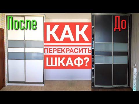 Как перекрасить шкаф купе в белый цвет