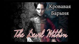 клип 2(3)-Кровавая Барыня -The Devil Within-Digital Daggers