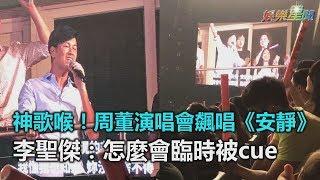 神歌喉!周董演唱會飆唱《安靜》 李聖傑:怎麼會臨時被cue|三立新聞網SETN.com