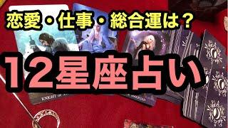 【タロット占い】「12星座別・恋愛運・仕事運・総合運」😳衝撃❢コラボ❣カード差し替え忖度上げ鑑定なし😳290回