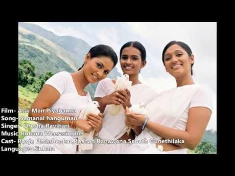 Pooja Umashankar | Asai Man Piayabanna Sinhala Movie - Jukebox (Full Songs)