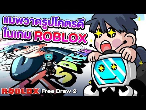 แมพวาดรูปโคตรดีในเกม ROBLOX | Roblox : Free Draw 2