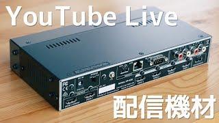 ぼくのYouTube Live配信機材を紹介します!後編