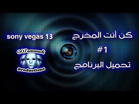 تحميل برنامج sony vegas pro 13 الكراك التعريب