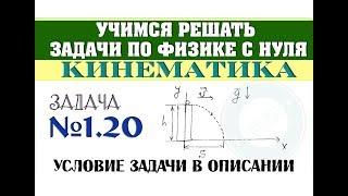 Задача 1.20. КИНЕМАТИКА   Учимся решать задачи по физике с нуля