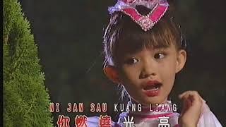 Crystal Ong 王雪晶 - 螢火蟲 Ying Huo Chong