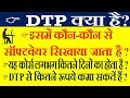 DTP kya hai ? / What is DTP ?/  DTP कोर्स में क्या-क्या सिखाया जाता है ?