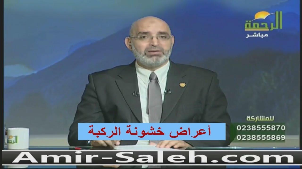 أعراض خشونة الركبة | الدكتور أمير صالح