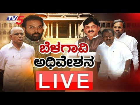 Live : Karnataka Assembly Winter session 2018 | Belagavi Suvarna Soudha | TV5 Kannada
