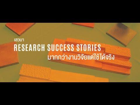 เอ็มเทคเผยความสำเร็จงานวิจัยที่ใช้ประโยชน์ได้จริง