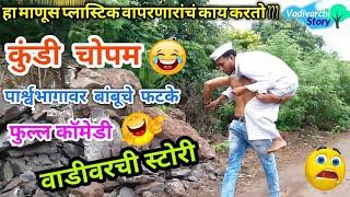Vadivarcha Aparicheet Vishlya😂  vadivarchi story | Hindi movie spoof |Marathi funny/ comedy video |