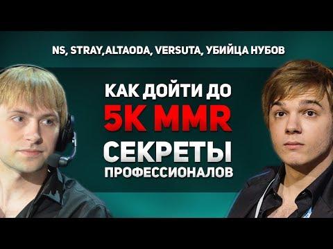 видео: Как дойти до 5К mmr - Секреты профессионалов