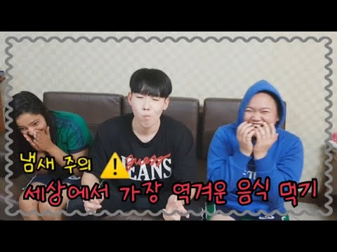 """외국인들과 각나라 역겨운 음식먹기 (Feat.혐오음식 Top 3 """"발롯"""" 먹어보다)"""
