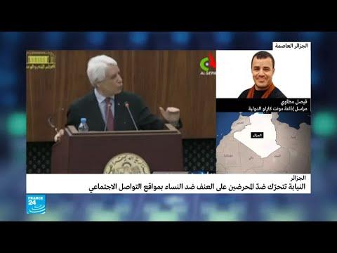 ما هي خلفيات تصريحات وزير العدل المغربي حول دعوات العنف ضد المرأة؟  - 18:22-2018 / 6 / 21