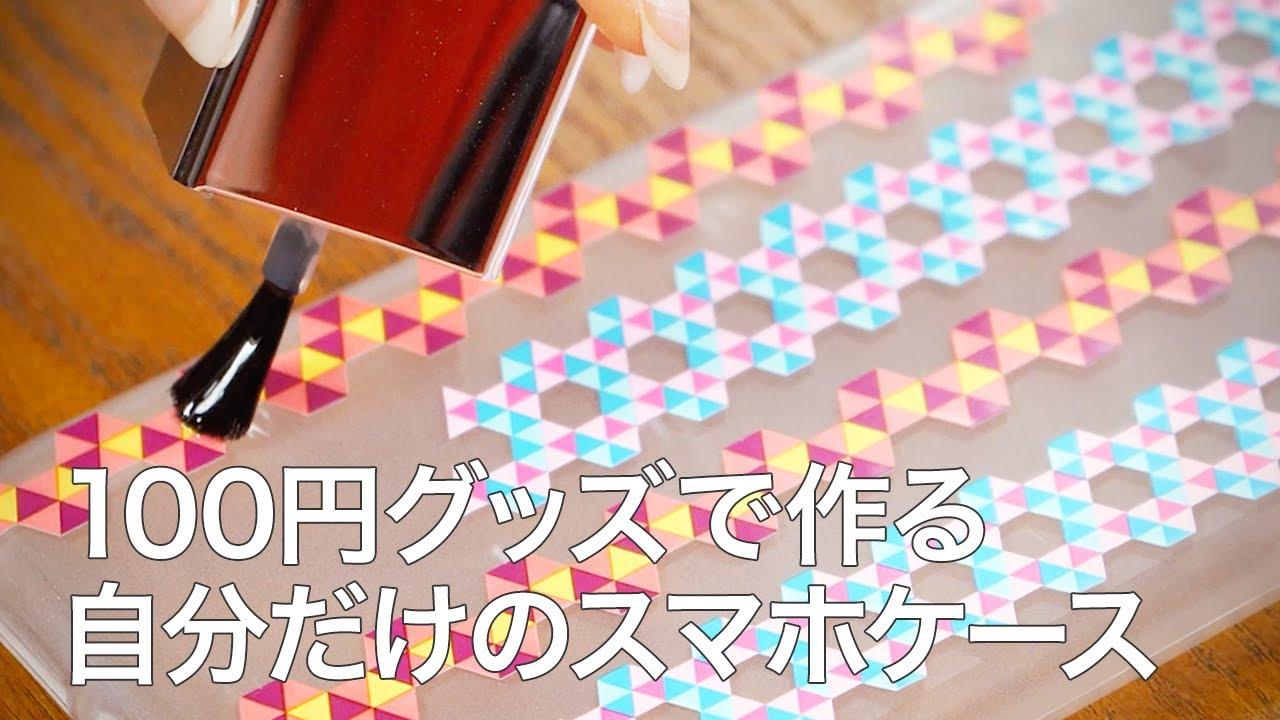 【DIY】100均でスマホケース|C CHANNEL DIY - YouTube