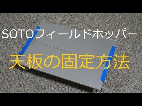 天板 固定方法