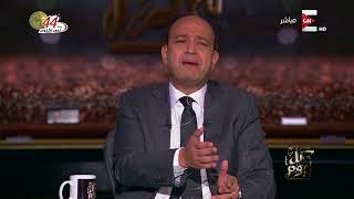 كل يوم - تعليق عمرو أديب على بيان وزير خارجية قطر حول تحويل أموال قطر للإهابيين عن طريق الخطأ