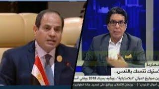 شاهد ... خطأ لغوي للسيسي يضعه فى موقف محرج فى القمة العربية وتعليق مسخرة لـ محمد ناصر
