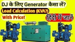 Dj के लिए Generator कैसा लें? (KVA?) Load Calculation And Generator Types With Price! In [HINDI]