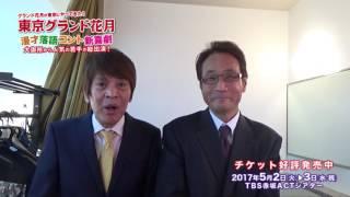 大木こだまひびき「東京グランド花月」告知