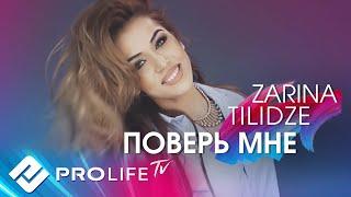 Зарина Тилидзе - Поверь мне /Zarina Tilidze - Pover mne