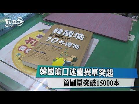 韓國瑜口述書異軍突起 首刷量突破15000本