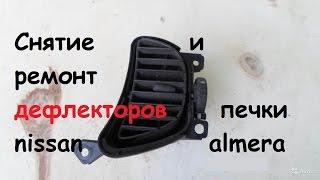Снятие и ремонт дефлекторов печки на nissan almera n16(, 2016-04-21T19:00:01.000Z)