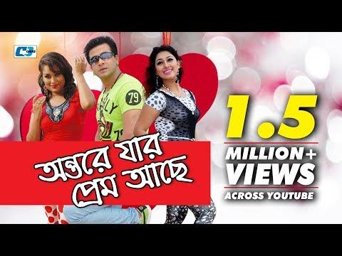 Antore Jar Prem Ache   Andrew Kishore   Monir Khan   Rizia Parvin   Bangla Hits Movie Song