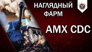 ⛔ AMX CDC - ЛЕОПАРД 8-ГО УРОВНЯ / Прем танки в World of Tanks